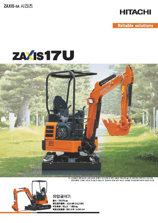 ZX17U-5A  ko (20150320)