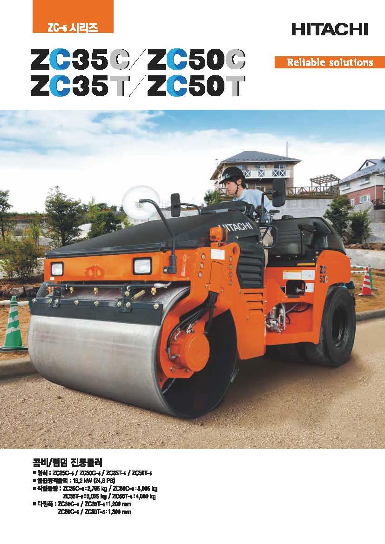 ZC_C&T Brochure in Korea KR-KO063Q(cut)_페이지_1